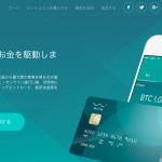 ビットコインがクレジットカードで使えるWirexデビットカードの作り方